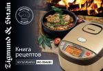 Аксессуар для мультиварок Zigmund amp Shtain Книга рецептов MC-DS42IH